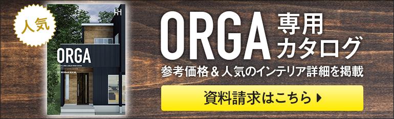 ORGA専用カタログ