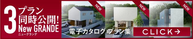 New GRANDE電子カタログプラン集