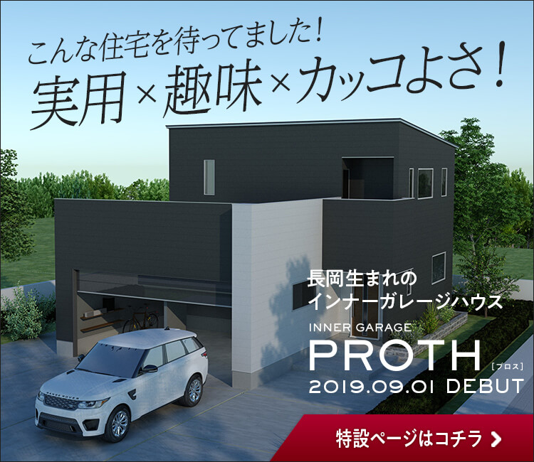 長岡生まれのインナーガレージハウス PROTH(プロス)