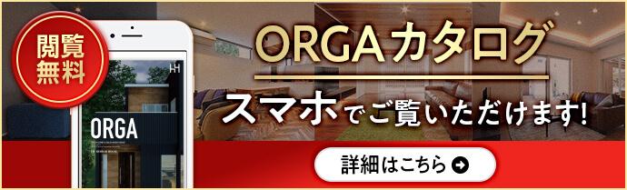 ORGAカタログスマホでご覧いただけます!