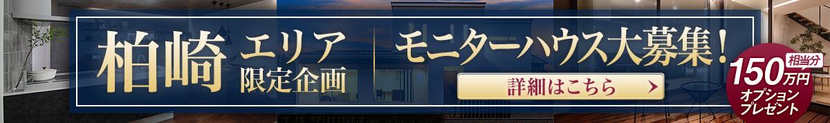 限定1棟!柏崎エリア限定!150万円グレードアップモニターハウス募集キャンペーン