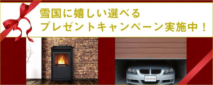 高床式住宅のプレゼントキャンペーン