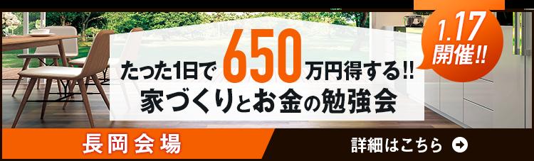長岡650万円セミナー1/17開催