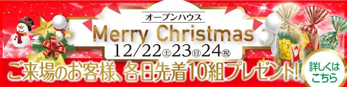 クリスマスご来場のお客様に各日先着10組プレゼント