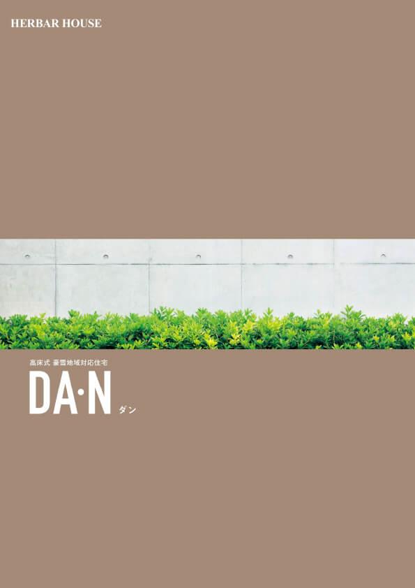 DA・N 表紙