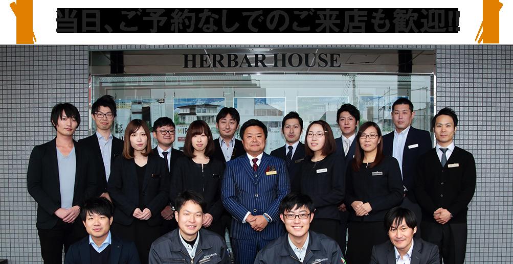 ハーバーハウス長岡支店 スタッフ集合写真