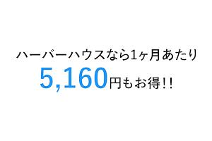 ハーバーハウスなら1ヶ月あたり5,160円もお得!!