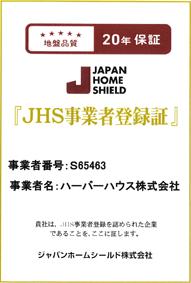 JHS事業者登録証