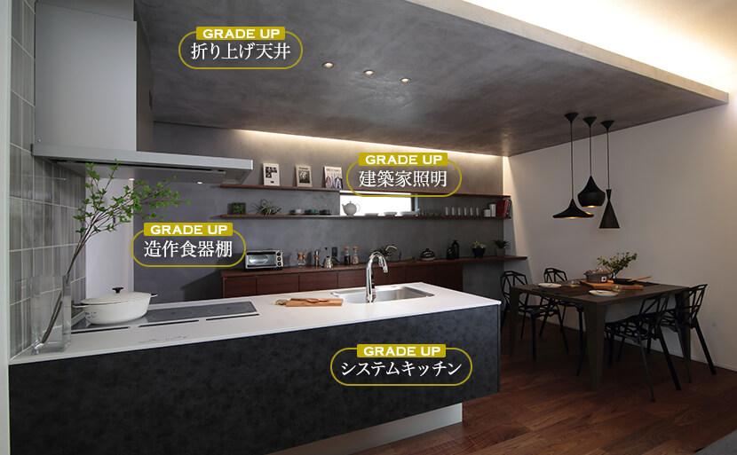 グレードアップ キッチンのイメージ画像