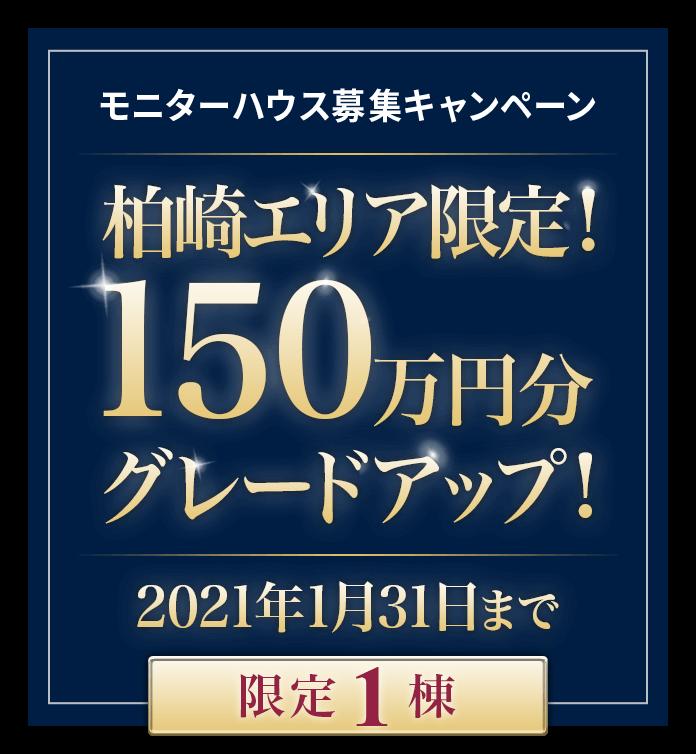 柏崎エリア限定!150万円グレードアップキャンペーン