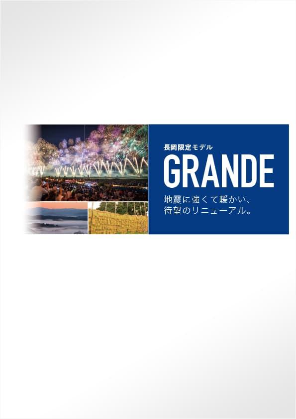 強くて暖かい「新GRANDE」(長岡市、柏崎市)のカタログプレゼント