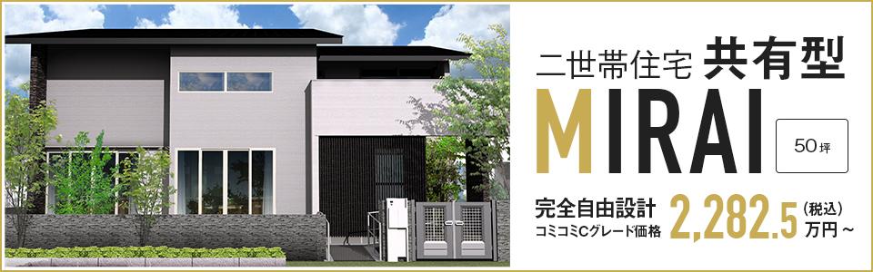 二世帯住宅「MIRAI」