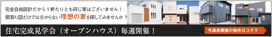 住宅完成見学会(オープンハウス)毎週開催!