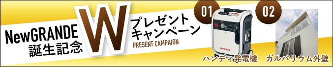 New GRANDE誕生記念Wプレゼントキャンペーン