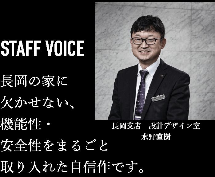 スタッフの声 長岡の家に欠かせない、機能性・安全性をまるごと取り入れた自信作です。