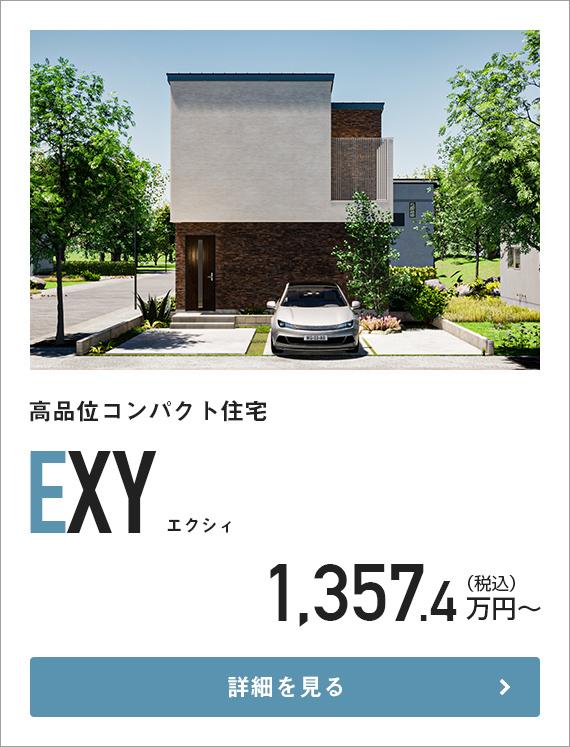 商品ラインナップ EXY ハーバーハウス長岡支店