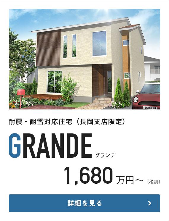 商品プラン GRANDE ハーバーハウス長岡支店