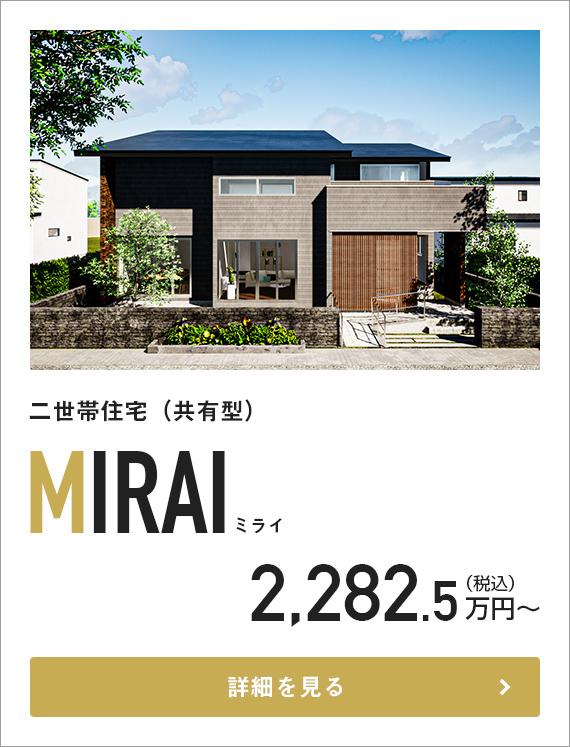 商品ラインナップ MIRAI共有型 ハーバーハウス長岡支店