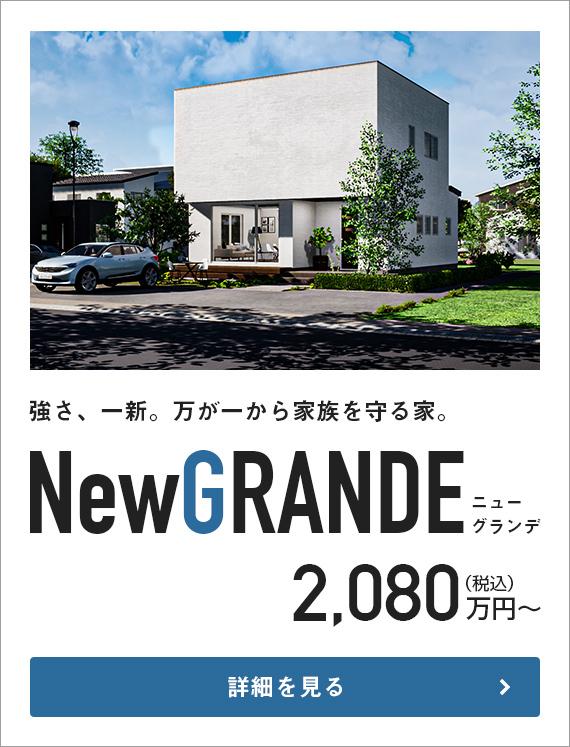商品プラン NewGRANDE ハーバーハウス長岡支店