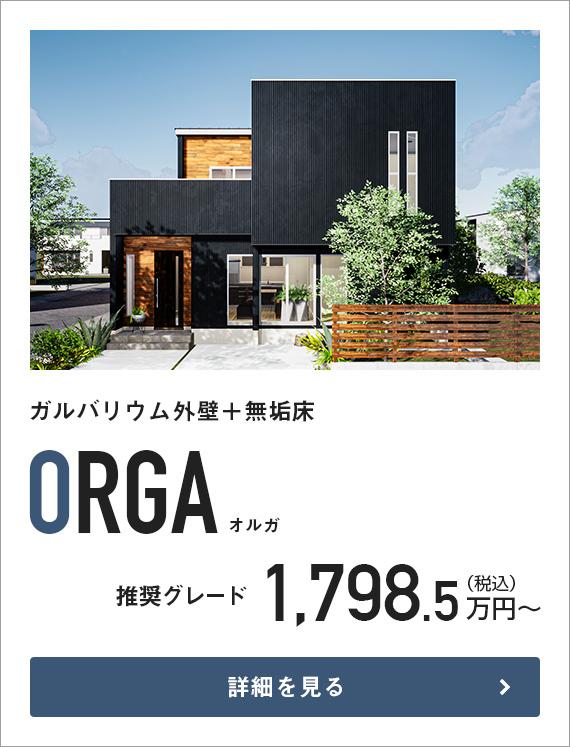 商品ラインナップ ORGA ハーバーハウス長岡支店