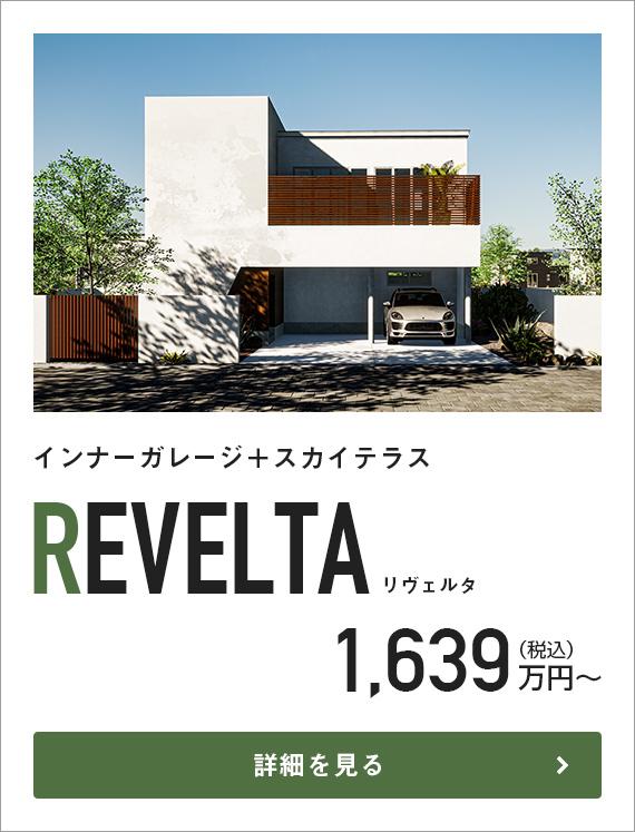 商品ラインナップ REVELTA ハーバーハウス長岡支店