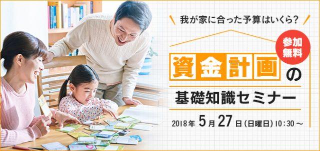 shikinkeikaku_topics