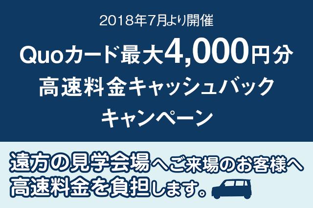 kousoku_cashback_campaign02