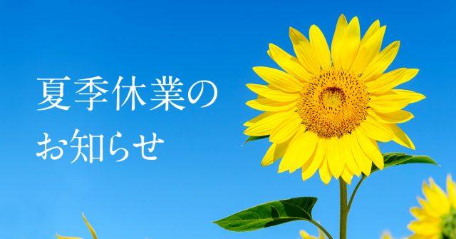 夏季休業_トピックス