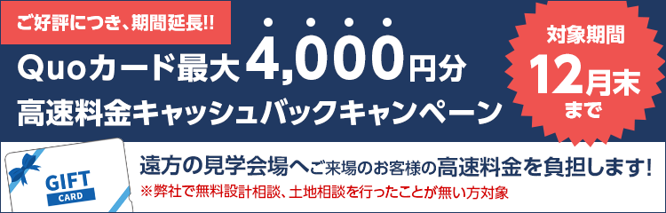 kousoku_cashback_banner_1810_01